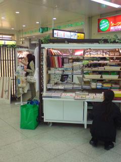 駅ナカその2