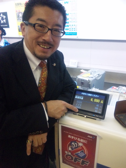 6000円也